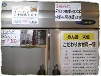 ラーメン*・野菜、ネギ、ニンニク少し - ciao log*