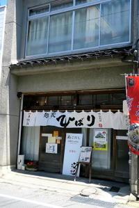 島根県松江   麪家 ひばり     1日目 - KuriSalo 天然酵母ちいさなパン教室と日々の暮らしの事