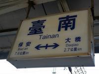 台湾一周7日間(13)度小月 - ◆ Mangiare Felice ◆ 食べて飲んで幸せ
