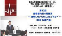 第22回 好き循 開催のご案内 - 長崎大学病院 循環器内科