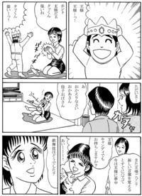 コミック・シュタイブ 第3トレンチ「首都圏の駅前古墳」 - シュタイブ!
