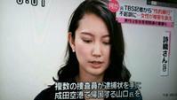 TBS 報道特集 9 - 風に吹かれてすっ飛んで ノノ(ノ`Д´)ノ ネタ帳