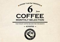 《河原町店・梅田店》京都『nakayama coffee』が再登場! - daily angers