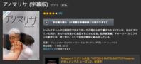 映画「アノマリサ」は不思議な後味・・・ - 美味しいもの見つけた! コマーシャルフォト&ドローン空撮の「スタジオ・フレックス」 北海道 札幌市