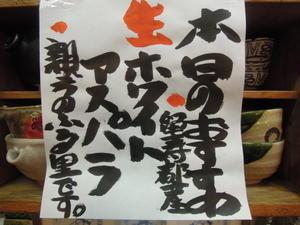 北海道虻田郡留寿都村産ホワイトアスパラ入荷しました!!季節限定です - 神楽坂 ちゃんこ料理 琴乃富士 美人女将の独り言