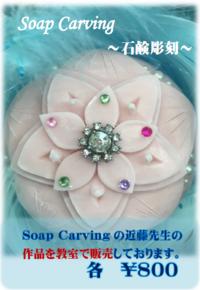 プレゼントに最適 SoapCarving ~石鹸彫刻~ - みんなのパソコン&カルチャー教室 北野田校