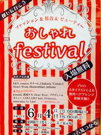 6月4日(日)は「おしゃれfestival」へ! - 手作り雑貨&観葉植物 kinomi