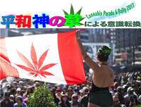 """""""平和神の草""""による意識転換 天に唾する日本の大麻行政       NYC Cannabis Parade & Rally 2017 - NY多層金魚 2 = Conceptual Blog Kingyo"""