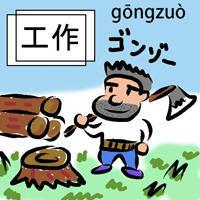 工作(gōngzuò)=(ゴンゾーさん)仕事をする - 40代おっさんの中国語学習奮闘記