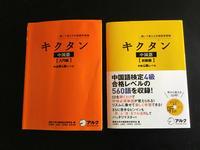 キクタン【初級編】 - 40代おっさんの中国語学習奮闘記