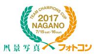 チームチャンピオンズカップ2017長野の「公式ルールブック」公開! - 風景写真出版からのおしらせ