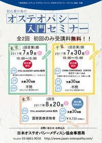 オステオパシー入門セミナー(初回のみ資格不問・受講料無料!) - 日本オステオパシーメディスン協会