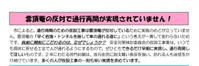 雲頂庵の反対で通行再開実現できず:緑の洞門通行禁止 - 北鎌倉湧水ネットワーク