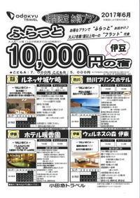 ふらっと10,000円の宿!! part2 - はこね旅市場(R)日記