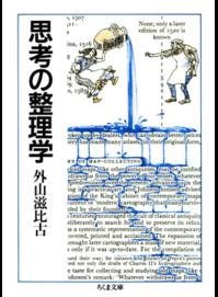 外山滋比古『思考の整理学』読書ノート - 鴎庵