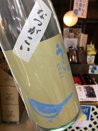 ☆夏酒続々なう。福岡県・庭のうぐいす~なつがこい~特別純米酒☆ - 茨城県つくば市 地酒専門店・スドウ酒店 ~酒道極めるまで~