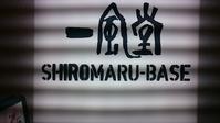 博多特濃とんこつ SHIROMARU BASE@梅田 - スカパラ@神戸 美味しい関西 メチャエエで!!