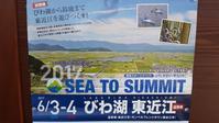 SEA TO SUMMIT 東近江のバイクコースを真似てサイクリング - 近江ポタレレ日記(琵琶湖)自転車二人旅