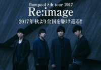 flumpool 8th tour 2017 「Re:image」 - Let's go to the live