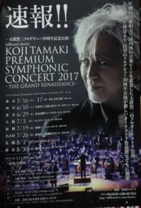 玉置浩二 シンフォニックコンサート - Let's go to the live