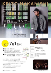 美しい唄コンサート 中西圭三 - Let's go to the live