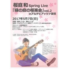 桜庭和『緑の庭の桜楽会』Vol.2 inアルテピアッツァ美唄 - Let's go to the live