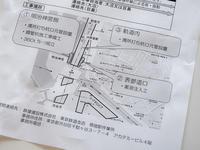 原宿駅近況 5月30日(火) 6058 - from our Diary. MASH  「写真は楽しく!」