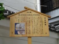 吉良邸跡 - つれづれ日記