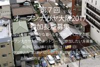 今年もオープンナガヤ大阪に参加します - クラニスムストアのブログ