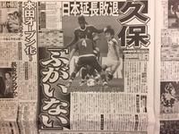 U-20日本vsU-20ベネズエラ - 湘南☆浪漫