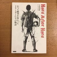 大泉実成「Hard After Hard」 - 湘南☆浪漫