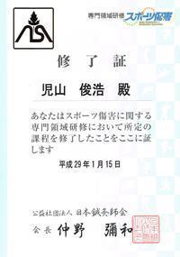 2年間のスポーツ傷害専門における研修が認められまして、(公社)日本鍼灸師会専門領域研修「スポーツ傷害」修了証が発行されました。 - 東洋医学総合はりきゅう治療院 一鍼 ~健やかに晴れやかに~