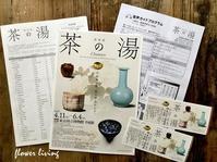 特別展「茶の湯」 - flower living