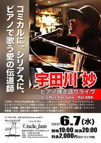 "2017年6月7日(水) vol.285 @ Uncle Jam /甲子園口 - TaeUdagawa ""It's Not Too Late"""