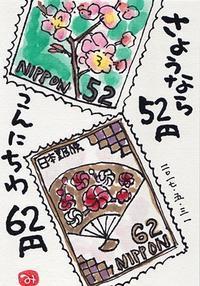 52円は今日まで! - きゅうママの絵手紙の小部屋