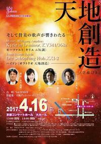 LA FENICE 天地創造 本番 京都コンサートホール - noriさんのひまつぶ誌