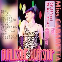 【ワークショップ】6/27(火)『王道!ドラマティックバーレスクダンス』 - Miss Cabaretta スケジュールサイト
