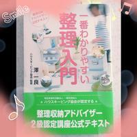 ☆整理収納アドバイザー2級/セミナー受講☆ - のんびりamiの日記