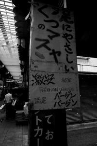 東京 2017 05 B&W #36 - Yoshi-A の写真の楽しみ