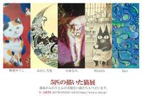 大阪グループ展 - るみのアトリエ