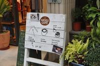 『MOGU CAFE』@赤峰街・台北 - a&kashの時間。