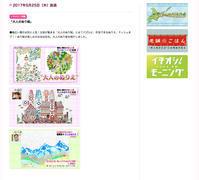 【放映情報】北海道テレビ イチオシ!で紹介されました - オトナのぬりえ『ひみつの花園』オフィシャル・ブログ