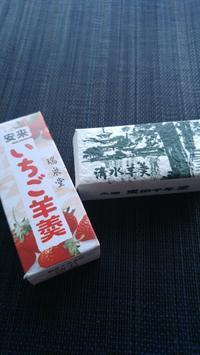 安来清水羊羹の「いちご羊羹」 - 料理研究家ブログ行長万里  日本全国 美味しい話