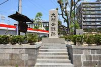 太平記を歩く。 その66 「打出合戦、大楠公戦跡の碑」 兵庫県芦屋市 - 坂の上のサインボード
