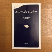 大越健介「ニュースキャスター」 - 湘南☆浪漫