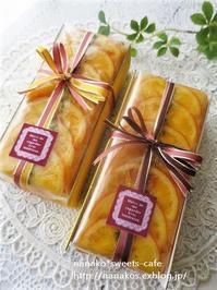 オレンジのパウンドケーキとラッピング - nanako*sweets-cafe♪