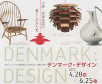 デンマークデザイン展へ - 木の実と私と夢みる時間 ~surprise 日々のあれこれ~