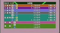 (住之江11•12R)第12回森下仁丹杯争奪戦優勝戦 - Macと日本酒とGISのブログ