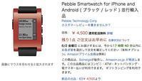 Pebble...その7_Pebble赤が4,500円! - ぱーむらいふ