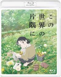 「この世界の片隅に」Blu-rayは9/15日発売。 - Suzuki-Riの道楽